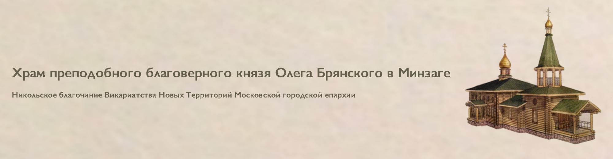 Храм преподобного благоверного князя Олега Брянского в Минзаге