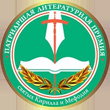 Объявляется  приём  документов  на  соискание  Патриаршей  литературной  премии  имени  святых  равноапостольных  Кирилла  и  Мефодия